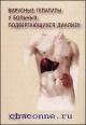 Вирусные гепатиты у больных, подвергающихся диализу